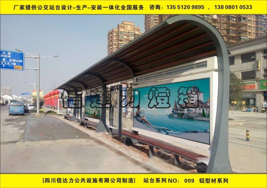 站台系列-典雅铝型材系列009