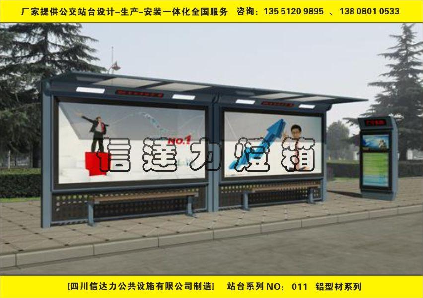站台系列-典雅铝型材系列011