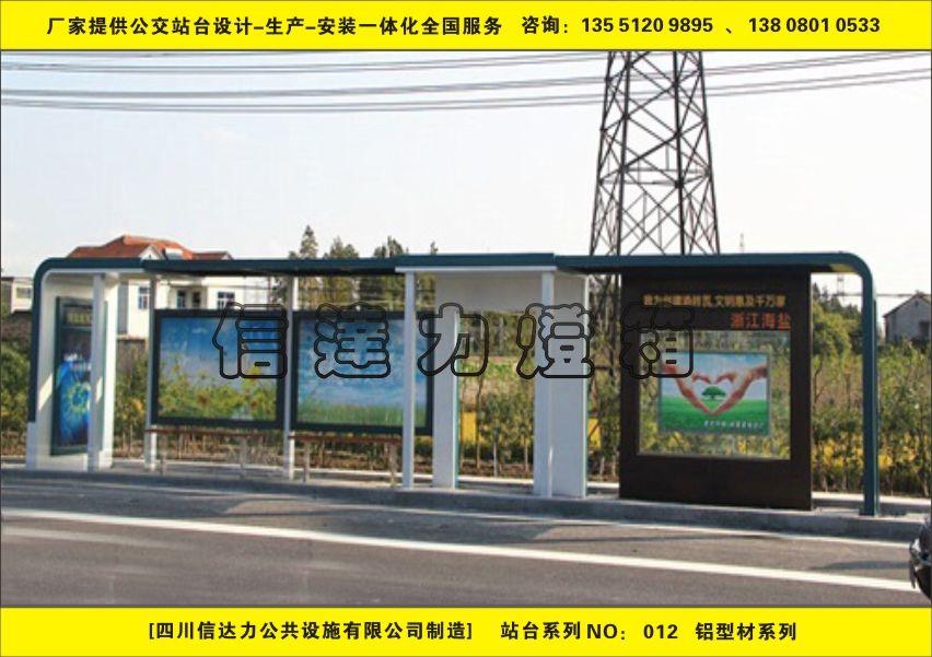 站台系列-典雅铝型材系列012