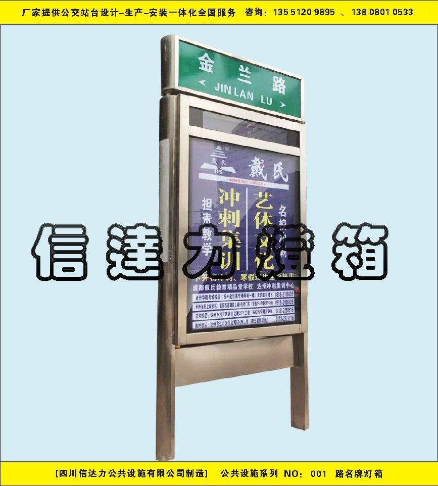公共设施系列-路名牌灯箱001