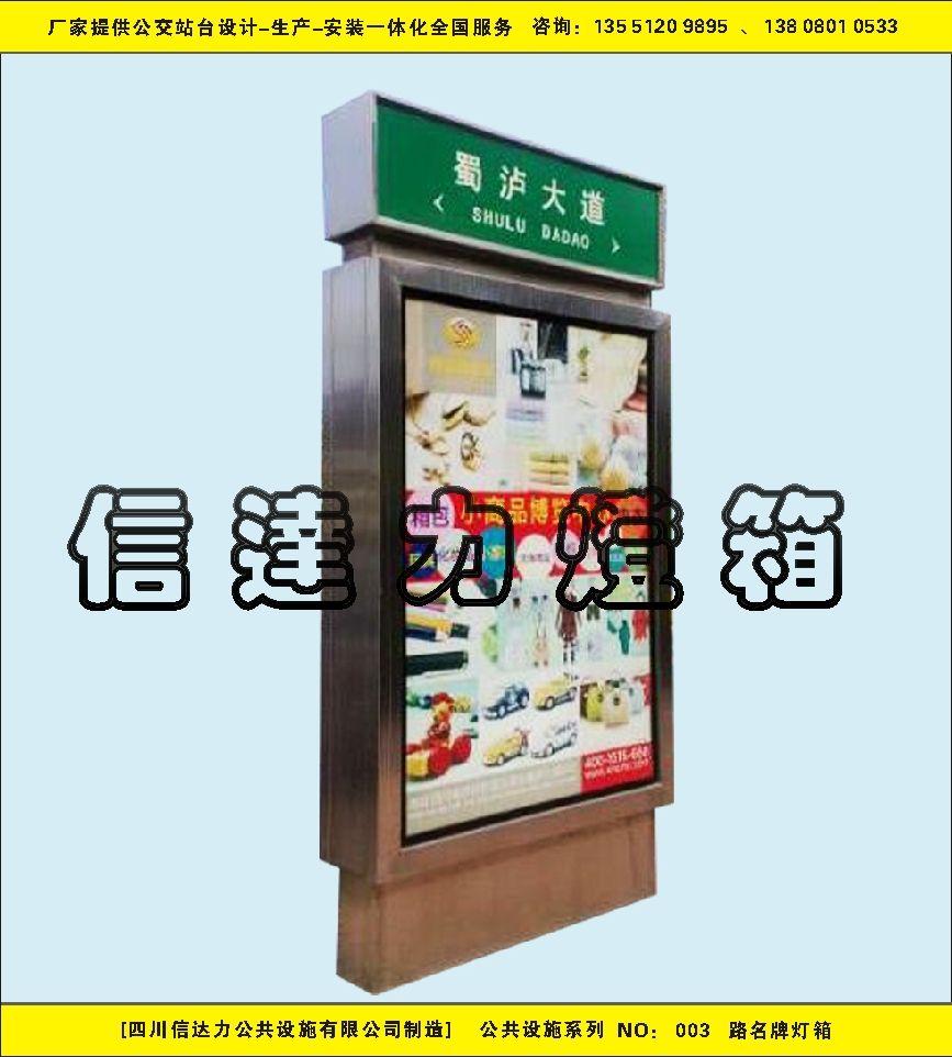 公共设施系列-路名牌灯箱003