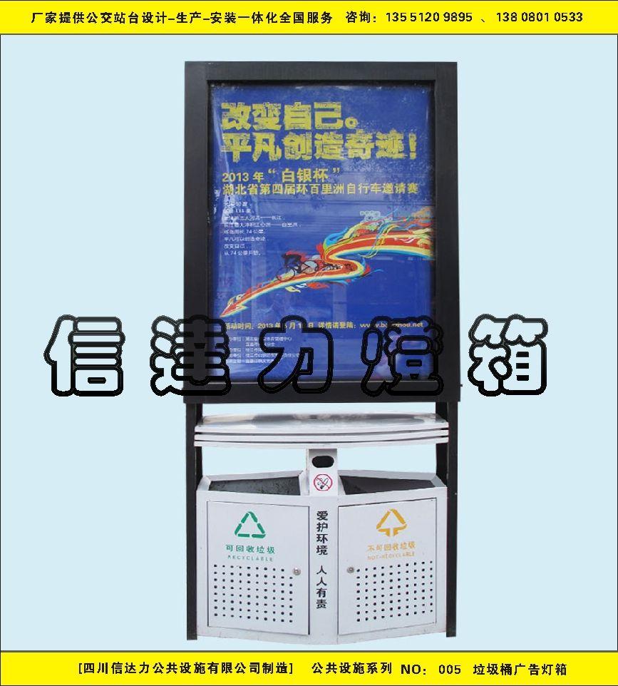 公共设施系列-广告垃圾桶灯箱005