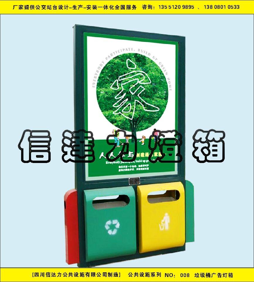 公共设施系列-广告垃圾桶灯箱008