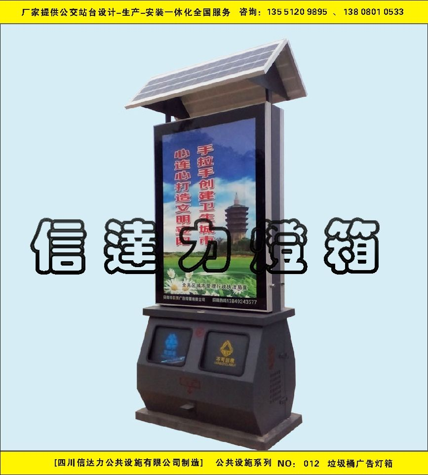 公共设施系列-广告垃圾桶灯箱012