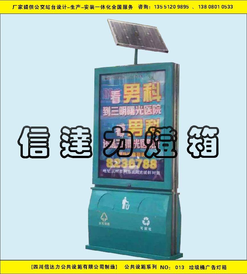 公共设施系列-广告垃圾桶灯箱013