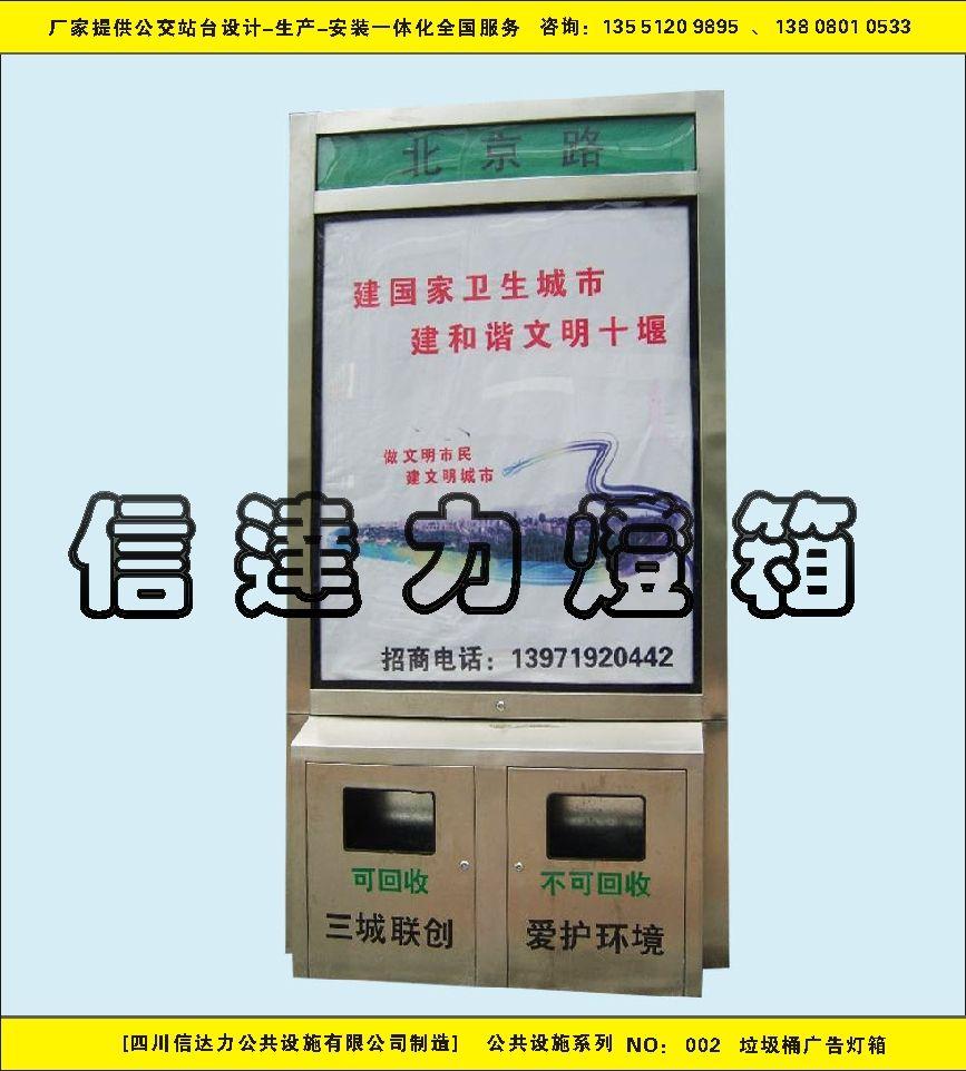 公共设施系列-广告垃圾桶灯箱002