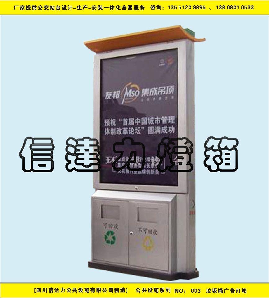 公共设施系列-广告垃圾桶灯箱003