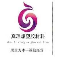 深圳市真理想塑膠材料有限公司