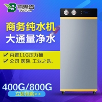 天津商用净水器批发,百思肯BSK-400A商用净水器
