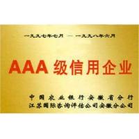 三AAA级信用企业