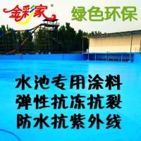 游泳池漆 弹性儿童水上乐园室内外专用 抗冻抗裂不易褪色耐热水