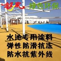 游泳池涂料 防滑冲浪池儿童池专用漆 柔软不伤人 防水可仿沙色
