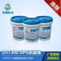 湖北雨晴教您DPS永凝液,DPS防水剂,DPS防水涂料使用方