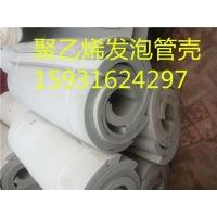 (PEF)聚乙烯发泡保温管壳施工技术和使用规范