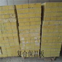 外墙岩棉板 岩棉板复合保温板