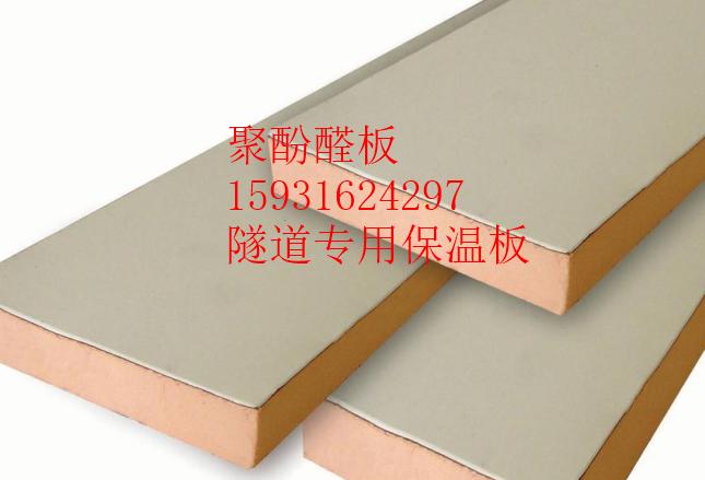 隧道保温使用硬质聚氨酯阻燃保温管板的意义