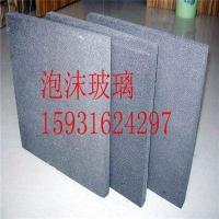 上海防火泡沫玻璃保温板