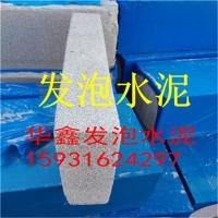外墙及屋面保温专用水泥发泡板 A级防火水泥发泡板