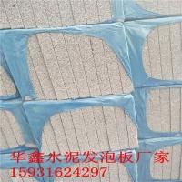 华鑫水泥发泡板用于外墙保温的好处