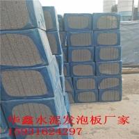 A级防火水泥发泡保温板的价格与优势