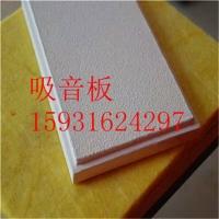 1200*600玻璃纤维吸声板的特点