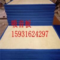 河北厂家直售玻璃棉吸音板