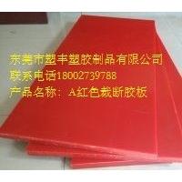 红色裁断板、红色斩板、裁断机垫板