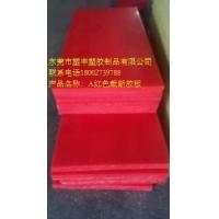 红色裁断胶板、裁床胶板、冲裁胶板