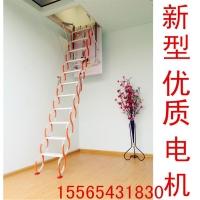 电动型式阁楼伸缩家用别墅小型电梯阁楼梯子