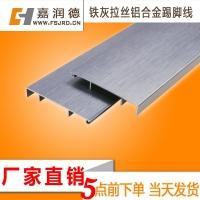 铝合金踢脚线;广东铝合金踢脚线;铝合金地脚线;踢脚线PVC