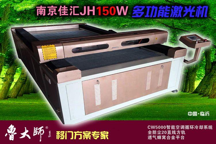 150W大功率【激光机】激光雕刻机