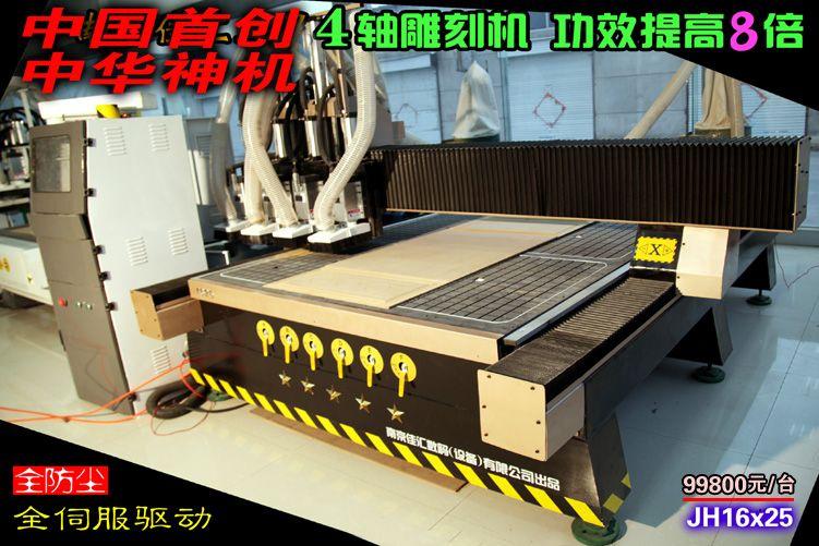 龙8国际官网\橱柜三轴四切换【木工雕刻机】