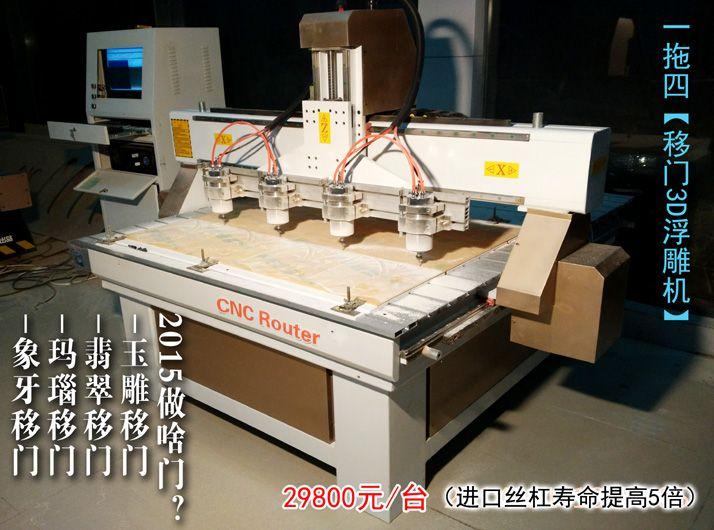 一拖四3D浮雕机【龙8国际官网雕刻机】