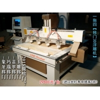 一拖四3D浮雕机【移门雕刻机】