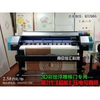 JH160移门UV卷材打印机