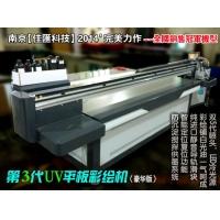 立体水晶封釉门【uv平板彩绘机】打印机