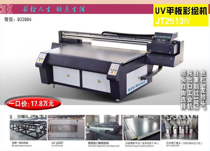 龙8国际官网彩绘机【UV平板龙8国际欢迎您】