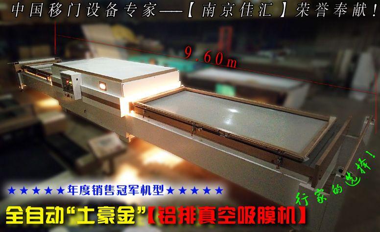 第6代2用【吸塑机】铝排发热