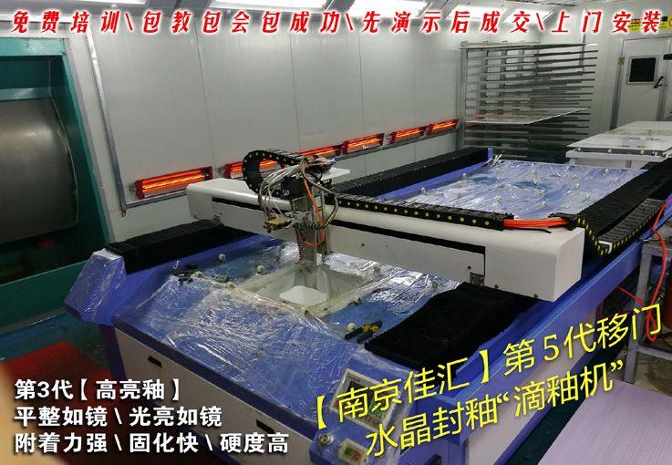 第5代伺服电机【水晶封釉机】