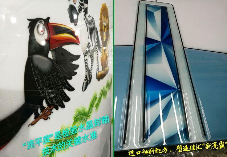 """【水晶封釉机】进口""""亮霸""""釉料"""