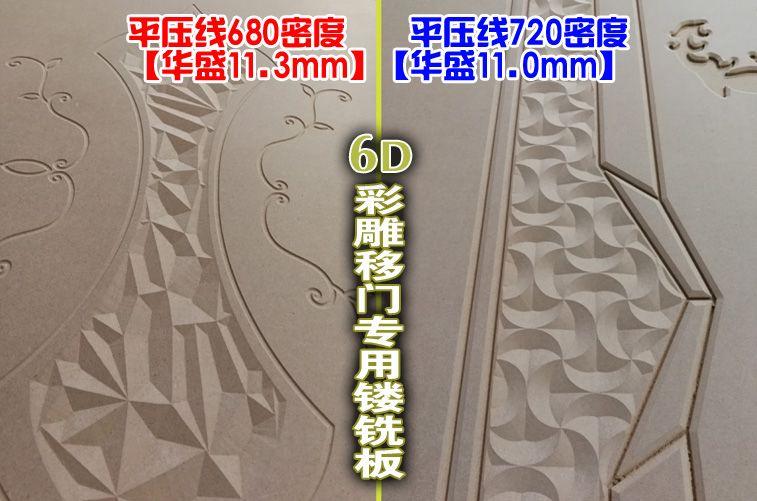 佳�R木�I1.1x95x220cm6D雕刻移�T板30.5元/��