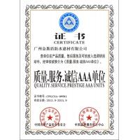 诚信AAA证书+