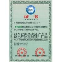 绿色环保重点推广产品证书
