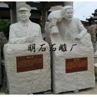 武汉石雕人物像/武汉解放军雕塑/武汉红军雕塑