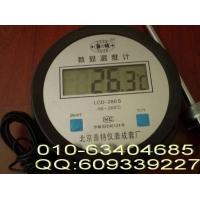 厂家直销北京安电池数显温度计LCD-280S 插火线 特价供