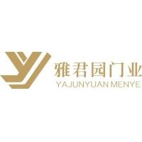 广州市雅君园门业有限公司