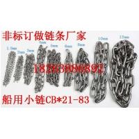 Q235材质CB21-83标准B16,B19船用小链