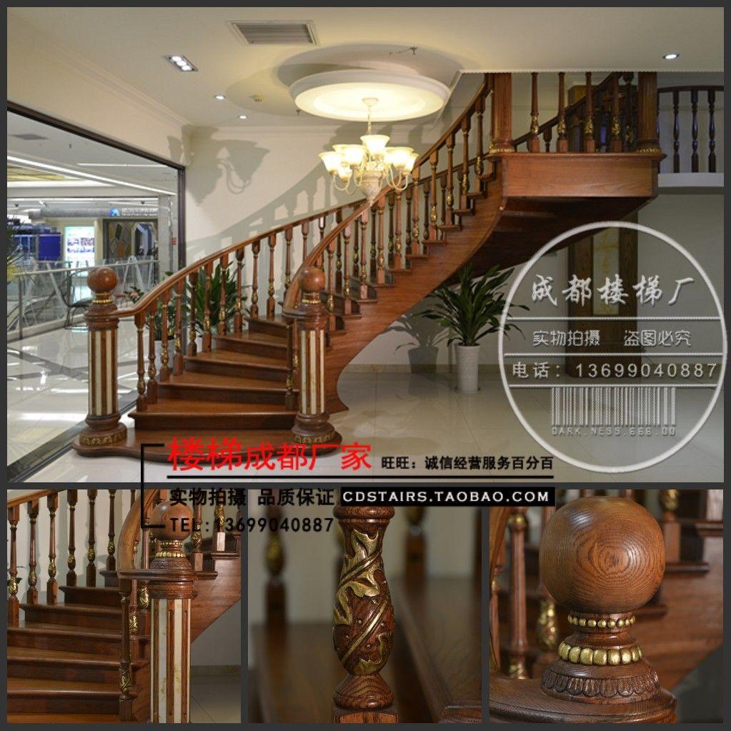 成都实木楼梯弧形楼梯立柱护栏扶手图片
