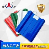 ASP鋼塑復合瓦  非彩鋼瓦 耐高溫防腐屋頂瓦
