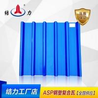 ASP钢塑瓦防腐屋面瓦  耐高温屋面瓦 彩钢板